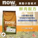【毛麻吉寵物舖】Now! 鮮肉無穀天然糧 小型老犬配方-6磅-狗飼料/WDJ推薦/狗糧
