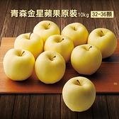 【屏聚美食】日本青森金星蘋果10kg原裝箱(32-36顆)免運