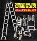 梯子 巴芬伸縮梯子人字梯家用鋁合金加厚折疊梯便攜多功能升降工程樓梯免運快速出貨