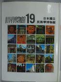【書寶二手書T5/藝術_ZDE】世界博物館(19)日本國立民族學博物館