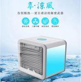 現貨 迷你小風扇  冷風機 冷加濕器 冷風扇usb接口 微型便攜式空調 (小型冷風機  無業風扇