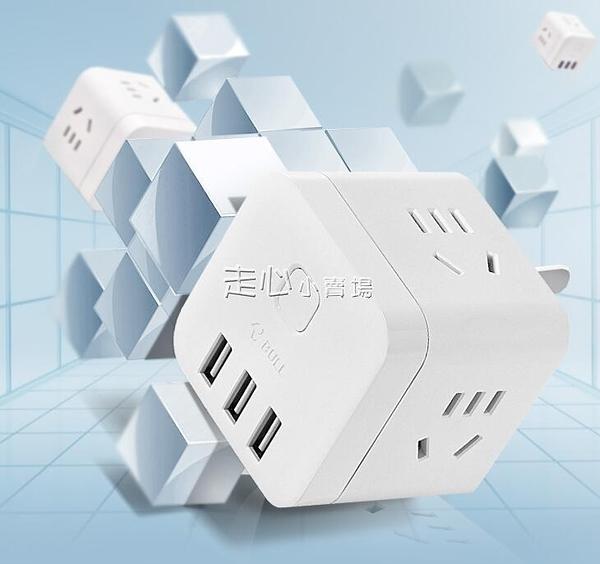 USB魔方插座無線多功能轉換器插頭面板多孔 『獨家』流行館