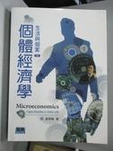 【書寶二手書T8/大學資訊_WGB】個體經濟學:生活與個案(再版)_謝登隆
