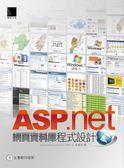 (二手書)ASP.NET網頁資料庫程式設計