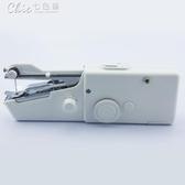 迷你縫紉機便攜袖珍式家用高品質手持電動便攜式單線小縫紉機「交換禮物」