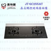 【PK廚浴生活館】高雄喜特麗 JT-GC288AT 晶焱觸控玻璃檯面爐 JT-288 實體店面 可刷卡