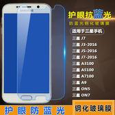King Shop 抗防藍光鋼化膜三星A9 A7100 5100 J5 手機貼膜
