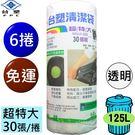 台塑 實心 清潔袋 垃圾袋 超特大 (透明)(125L)(94*110cm) (6捲) 免運費