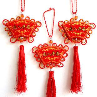 新年用品裝飾品 中國結掛件 出入平安香包掛飾 16g3個價