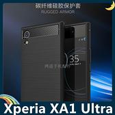 SONY Xperia XA1 Ultra G3226 戰神碳纖保護套 軟殼 金屬髮絲紋 軟硬組合 矽膠套 手機套 手機殼