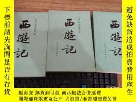 二手書博民逛書店罕見西遊記上中下冊Y241950 吳承恩 人民文學出版社 出版1