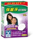 【保麗淨】假牙清潔錠 (局部式活動假牙用) 36片