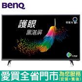 BenQ40型低藍光液晶顯示器_含視訊盒C40-500含配送到府+標準安裝【愛買】