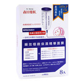 【效期2019/11】森田藥粧瞬效極緻保濕精華面膜8入  *1盒