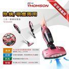 THOMSON 三合一塵蹣吸塵器 TM-...