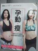 【書寶二手書T8/保健_YJC】孕動.瘦-超級名模林嘉綺的孕期保養產後瘦身計畫_林嘉綺_無光碟