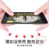 蘋果7手機殼超薄iPhone7plus磨砂蘋果8plus防摔iphone8散熱8P硬殼
