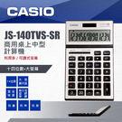 CASIO專賣店*計算機 JS-140T...
