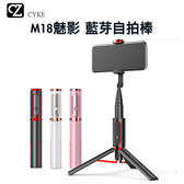 正版 CYKE M18魅影自拍棒 藍芽自拍棒 無線自拍棒 藍牙自拍棒 自拍桿 腳架自拍棒 遙控自拍棒