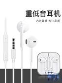 耳機適用入耳式有線高音質耳塞手機安卓電腦