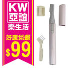【KW亞誼】電動雙效修眉刀|細緻美顏器 修毛刀 刮毛刀 安全刀頭 隨身攜帶
