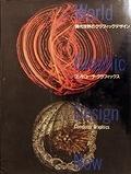 二手書博民逛書店 《World Graphic Design Now: Computer Graphics》 R2Y ISBN:4061894161
