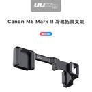 【EC數位】Ulanzi UURig CANON M6 MarkII 雙冷靴擴展支架 R038 麥克風 1/4