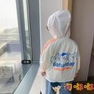 兒童防曬衣夏季薄款寶寶上衣夏裝衣服男童外套【淘嘟嘟】