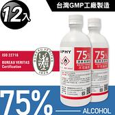 台灣GMP工廠製造75%酒精清潔液500ml(12罐組)加贈2支噴頭(BP0009M)
