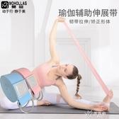 伸展帶拉筋艾揚格瑜伽繩子墻掛繩拉力帶輔助用品瑜珈拉伸帶 伊芙莎