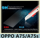 OPPO A75/A75s 鋼化玻璃膜 螢幕保護貼 鋼化膜 9H硬度 防刮 防爆 高清 保護貼 貼膜 鋼化
