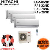 【HITACHI日立】22+28+28 變頻1對3分離式冷氣RAM-86NK/RAS-22+28+28歡迎來電洽詢