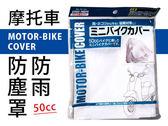 摩托車防塵罩 機車防塵罩 日本設計 《SV3620》快樂生活網