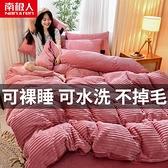 床單套 南極人保暖四件套魔法絨套件法萊絨被套水晶絨床單三件套床上用品 歐韓流行館