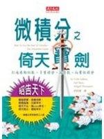 二手書博民逛書店《微積分之倚天寶劍》 R2Y ISBN:9864171089│亞