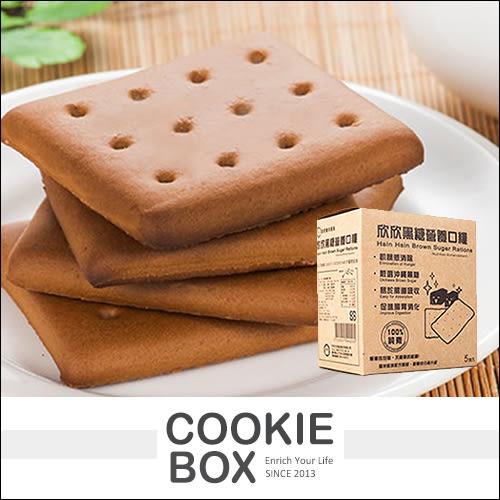 欣欣黑糖口糧餅乾 5包入 *餅乾盒子*