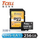 【TCELL 冠元】MicroSDXC UHS-I A1 256GB (附轉卡)