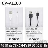 SONY原廠 iPhone 蘋果傳輸線 Lightning MFI認證 CP-AL100 傳輸/線充電線X1P【免運費】