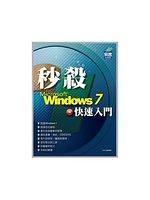 (二手書)秒殺 Windows 7 快速入門