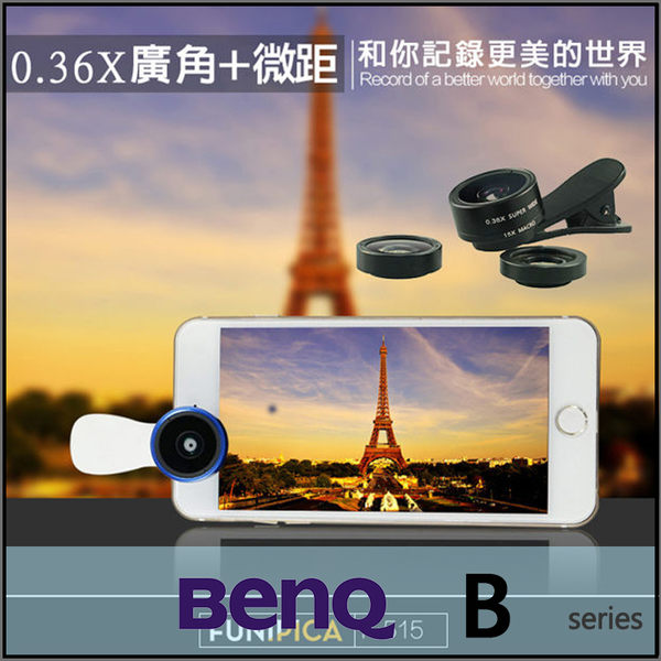 ★F-515 二合一手機鏡頭0.36X廣角+15X微距/自拍/BENQ B50/B502/B505/B506