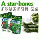 [寵樂子]《美國A Star - Bones》多效雙頭潔牙骨(二代狠牙棒360度)SS/S/M 小包裝