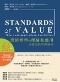 價值標準的理論和應用:美國法院判例指引