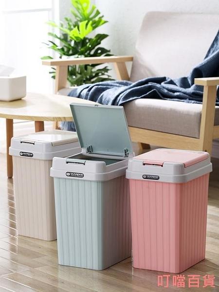 收納桶廚房垃圾桶家用客廳臥室衛生間廁所無蓋垃圾桶 叮噹百貨