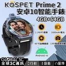 Kospet Prime 2 安卓10 智能手錶手機 4+64GB 2.1吋IPS螢幕 1600mAh電池 旋轉鏡頭