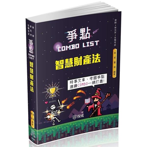 智慧財產法:爭點Combo list 2021律師.檢事官.各類考試(保成)