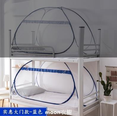 蚊帳 學生上下鋪免安裝蚊帳90cm 宿舍高低床0.9m1.2米單人側開門蒙古包 現貨快出 YJT