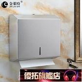 不銹鋼擦手紙盒衛生間抽紙盒免打孔廁所酒店壁掛式家用廚房紙巾架 免運