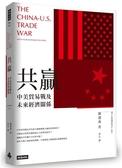 (二手書)共贏:中美貿易戰及未來經濟關係