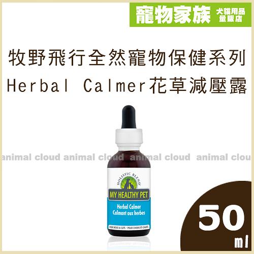 寵物家族-牧野飛行全然寵物保健系列 Herbal Calmer 花草減壓露50ml