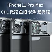手機廣角鏡頭蘋果11微距長焦鏡頭8Plus專業拍攝【英賽德3C數碼館】